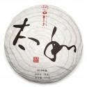 Великая Гармония Шу (Хонг Дэ) 660гр.